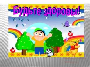 Подготовил: воспитатель Миниярова Л.Х.
