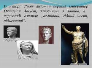 Із історії Риму відомий перший імператор Октавіан Август, запозичене з латині