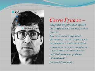 Євген Гуцало – лауреат Державної премії ім. Т.Шевченка за твори для дітей. Ві