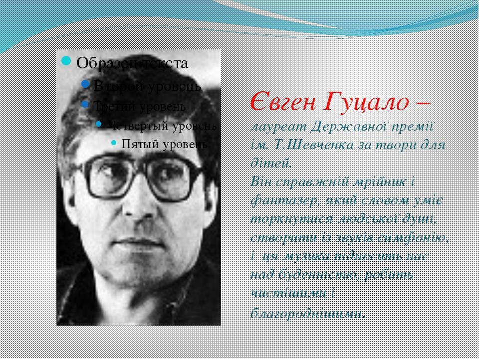 Євген Гуцало – лауреат Державної премії ім. Т.Шевченка за твори для дітей. Ві...