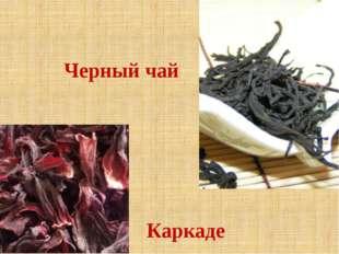 Черный чай Каркаде