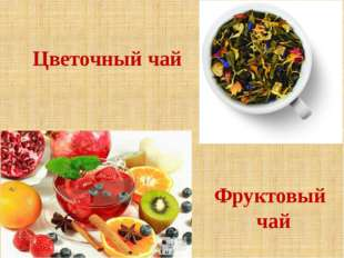 Цветочный чай Фруктовый чай