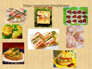 Виды украшения бутербродов