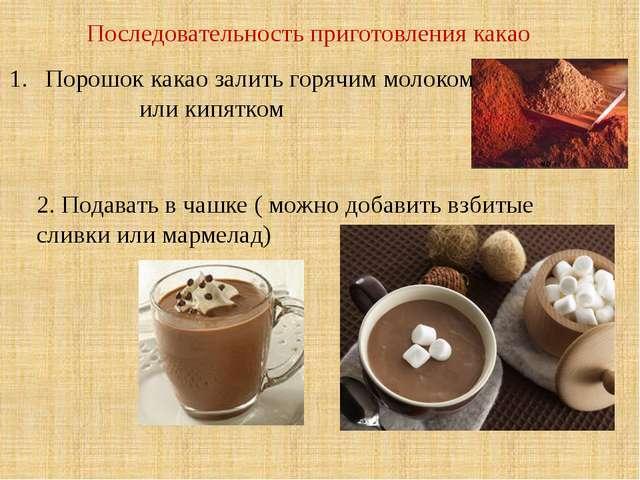 Последовательность приготовления какао Порошок какао залить горячим молоком...