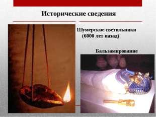 Исторические сведения Шумерские светильники (6000 лет назад) Бальзамирование