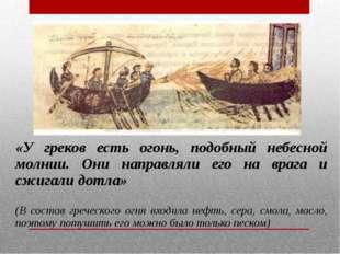 «У греков есть огонь, подобный небесной молнии. Они направляли его на врага и