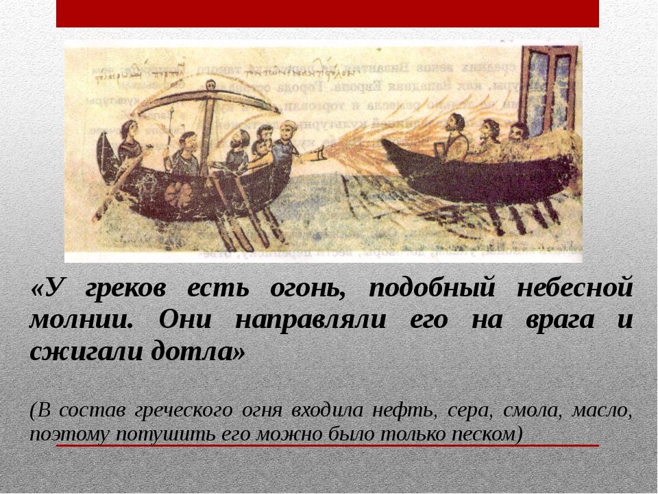 «У греков есть огонь, подобный небесной молнии. Они направляли его на врага и...