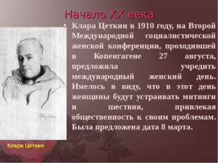 Начало XX века Клара Цеткин в 1910 году, на Второй Международной социалистиче