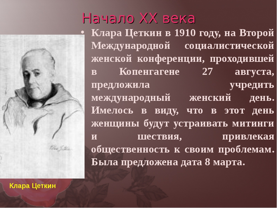 Начало XX века Клара Цеткин в 1910 году, на Второй Международной социалистиче...