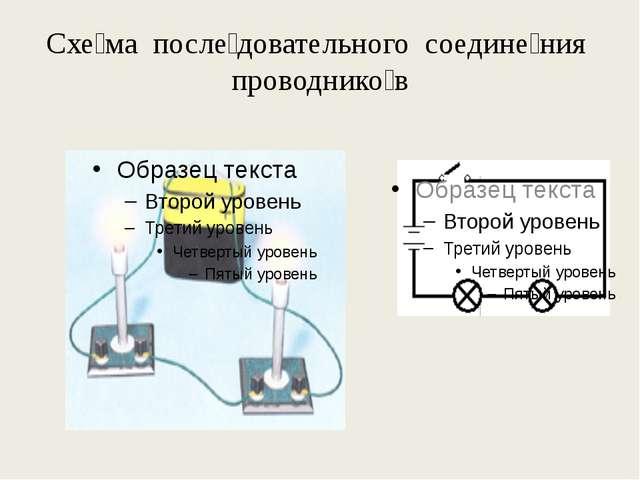 Схе́ма после́довательного соедине́ния проводнико́в
