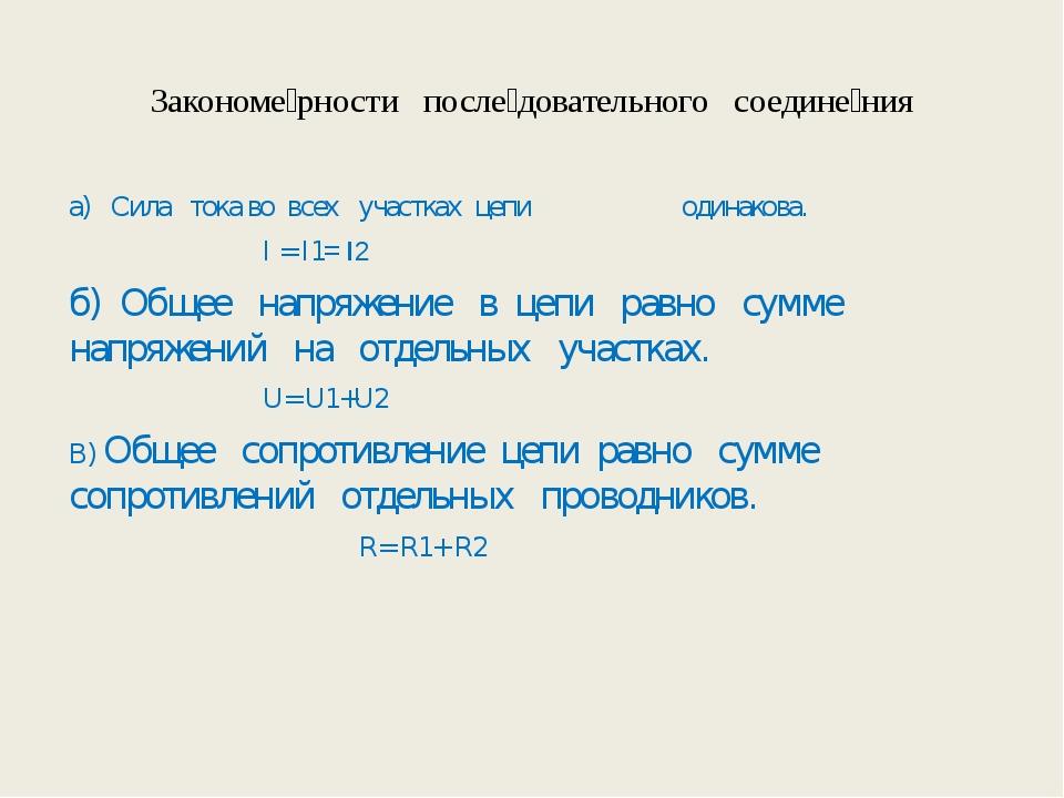 Закономе́рности после́довательного соедине́ния а) Сила тока во всех участках...