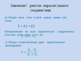 Закономе́́́рности паралле́льного соедине́ния а) Общая сила тока в цепи равна