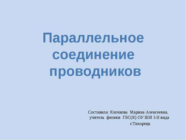 Составила: Клочкова Марина Алексеевна, учитель физики ГБС(К) ОУ ШИ I-II вида...