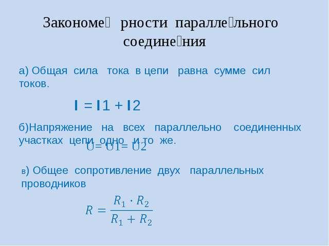 Закономе́́́рности паралле́льного соедине́ния а) Общая сила тока в цепи равна...