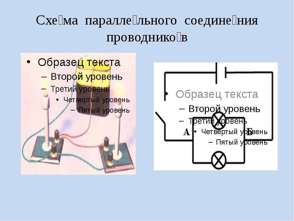 Схе́ма паралле́льного соедине́ния проводнико́в