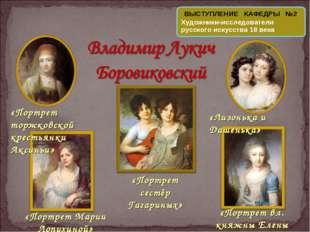 «Портрет Марии Лопухиной» «Портрет торжковской крестьянки Аксиньи» «Лизонька