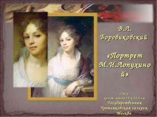 В.Л. Боровиковский «Портрет М.И.Лопухиной» 1797г, холст, масло,72 x 55,5 см Г