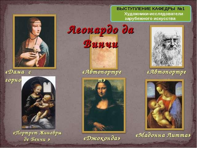 «Дама с горностаем» «Автопортрет» Леонардо да Винчи «Мадонна Литта» «Автопорт...