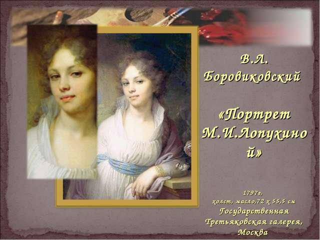 В.Л. Боровиковский «Портрет М.И.Лопухиной» 1797г, холст, масло,72 x 55,5 см Г...