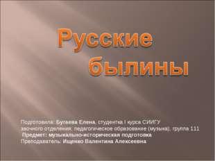 Подготовила: Бугаева Елена, студентка I курса СИИГУ заочного отделения: педаг