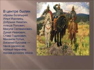 — образы богатырей. Илья Муромец, Добрыня Никитич, Алеша Попович, Микула Сел