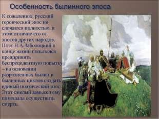 К сожалению, русский героический эпос не сложился полностью, в этом отличие е
