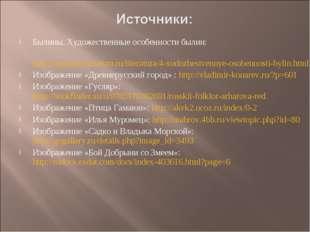 Былины. Художественные особенности былин: http://russkay-literatura.ru/litera