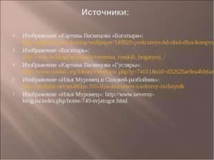 Изображение «Картина Васнецова «Богатыри»: http://allpolus.com/desktop/wallpa