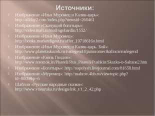 Изображение «Илья Муромец и Калин-царь»: http://allday2.com/index.php?newsid=