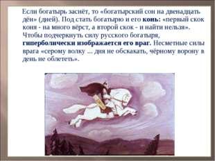 Если богатырь заснёт, то «богатырский сон на двенадцать дён» (дней). Под ста