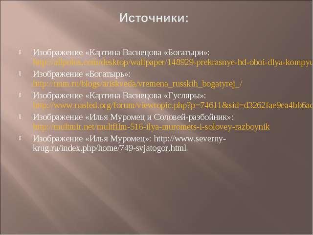 Изображение «Картина Васнецова «Богатыри»: http://allpolus.com/desktop/wallpa...