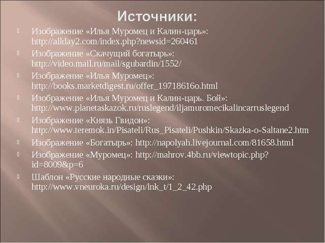 Изображение «Илья Муромец и Калин-царь»: http://allday2.com/index.php?newsid=...
