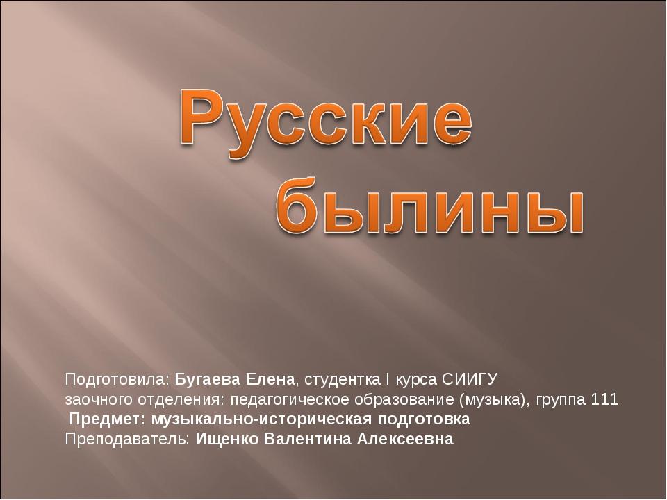 Подготовила: Бугаева Елена, студентка I курса СИИГУ заочного отделения: педаг...