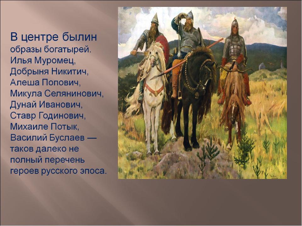 В чем ходили русские богатыри