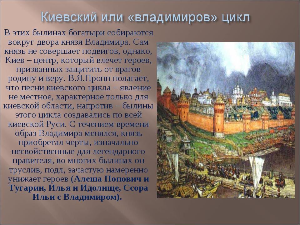 В этих былинах богатыри собираются вокруг двора князя Владимира. Сам князь не...