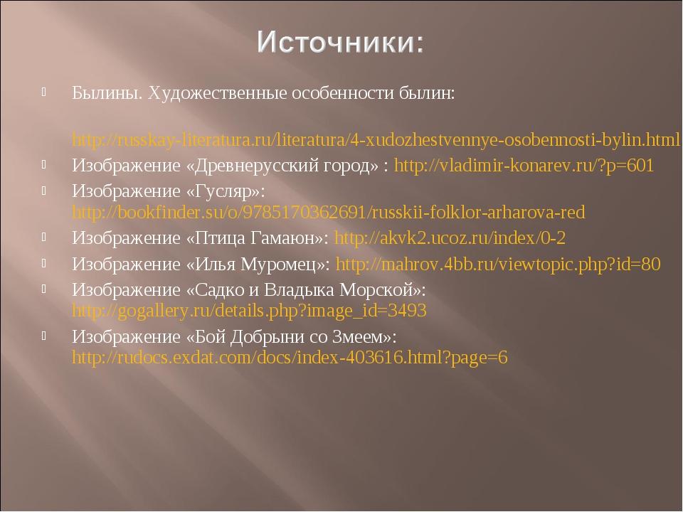 Былины. Художественные особенности былин: http://russkay-literatura.ru/litera...