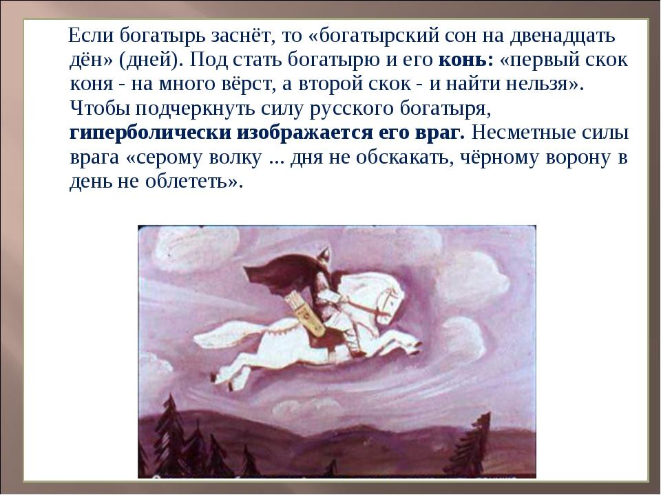 Если богатырь заснёт, то «богатырский сон на двенадцать дён» (дней). Под ста...