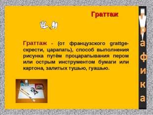 Граттаж - (от французского grattge-скрести, царапать), способ выполнения рису