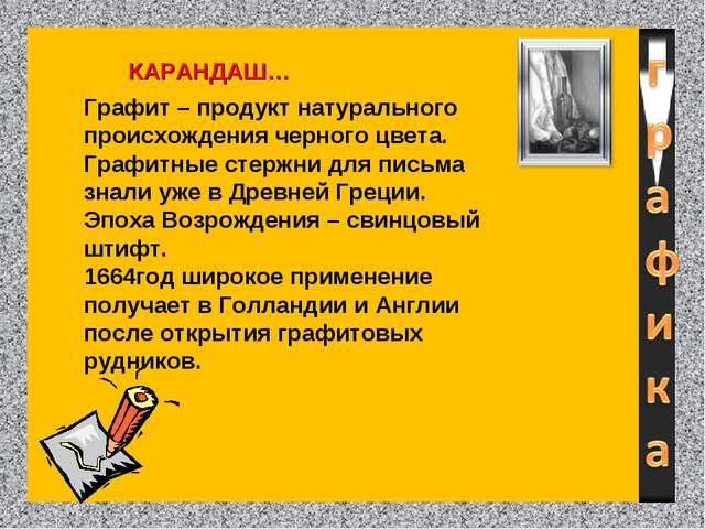 КАРАНДАШ… Графит – продукт натурального происхождения черного цвета. Графитны...