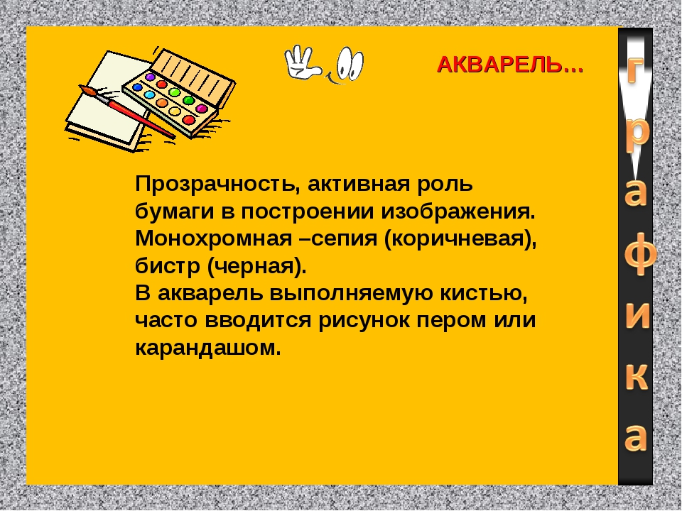 АКВАРЕЛЬ… Прозрачность, активная роль бумаги в построении изображения. Монохр...