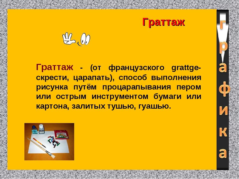 Граттаж - (от французского grattge-скрести, царапать), способ выполнения рису...