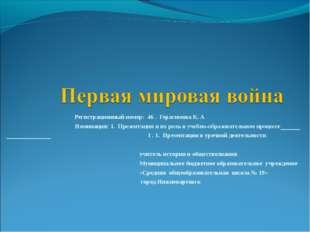 Регистрационный номер: 46 . Герасимова К. А Номинация: 1. Презентации и их