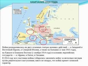 Война разворачивалась на двух основных театрах военных действий— в Западной
