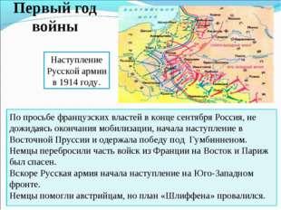 По просьбе французских властей в конце сентября Россия, не дожидаясь окончани