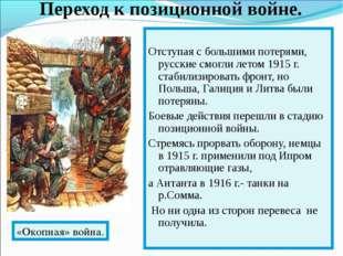 Отступая с большими потерями, русские смогли летом 1915 г. стабилизировать ф