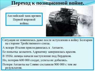 Ситуация не изменилась даже после вступления в войну Болгарии на стороне Трой