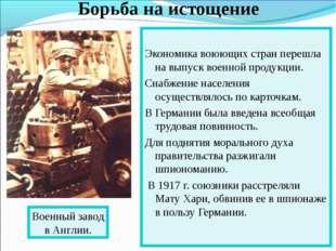 Экономика воюющих стран перешла на выпуск военной продукции. Снабжение насел
