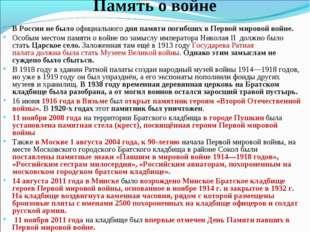 Память о войне ВРоссиине было официального дня памяти погибших в Первой мир