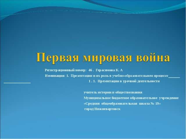 Регистрационный номер: 46 . Герасимова К. А Номинация: 1. Презентации и их...