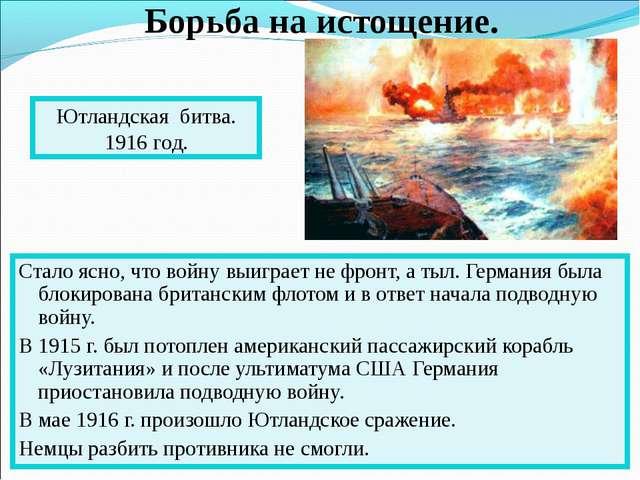 Стало ясно, что войну выиграет не фронт, а тыл. Германия была блокирована бри...
